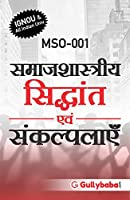MSO-001 Sociological Theories And Concepts in Hindi Medium