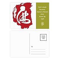 仏教の赤文字図形の創造的な 詩のポストカードセットサンクスカード郵送側20個