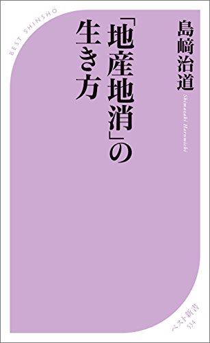 「地産地消」の生き方 (ベスト新書)