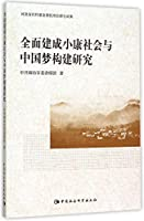 全面建成小康社会与中国梦构建研究