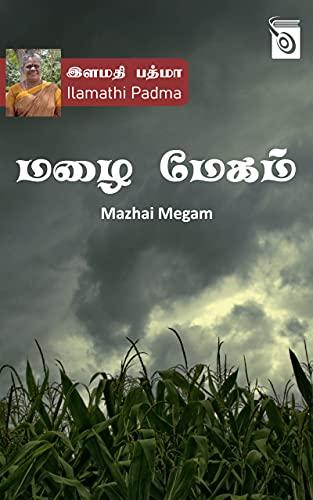 Mazhai Megam (Tamil Edition)