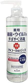 Roland お徳用 薬用ハンドジェル アルコール配合ジェル 消毒 大容量 485ml...