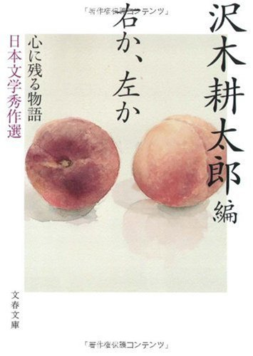 心に残る物語――日本文学秀作選 右か、左か (文春文庫)