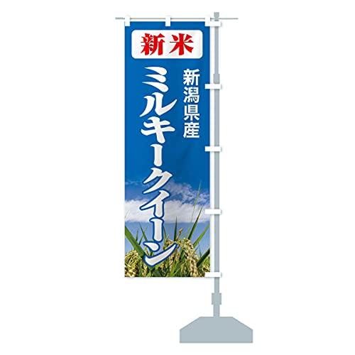 新米・新潟県産・ミルキークイーン のぼり旗 サイズ選べます(ハーフ30x90cm 右チチ)