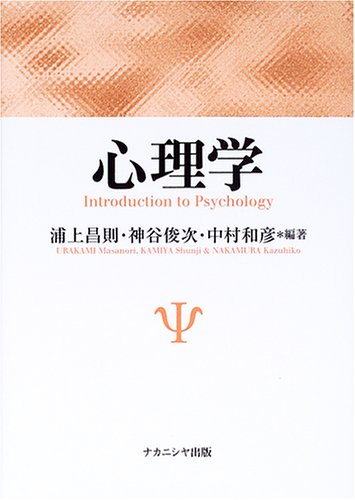 心理学―Introduction to Psychology