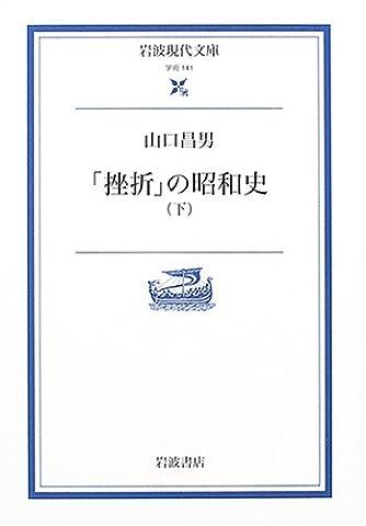 「挫折」の昭和史 (下) (岩波現代文庫―学術)