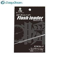 クレイジーオーシャン STOOK フラッシュリーダー 8号10m FL-8010