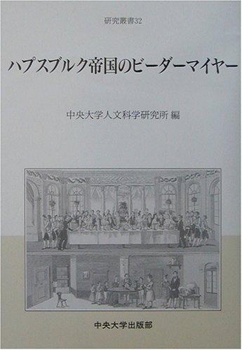ハプスブルク帝国のビーダーマイヤー (研究叢書)