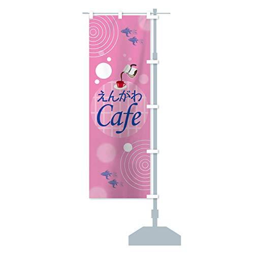 えんがわカフェ のぼり旗 サイズ選べます(ハーフ30x90cm 右チチ)