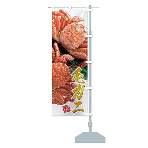 毛ガニ/毛蟹 のぼり旗 サイズ選べます(ジャンボ90x270cm 右チチ)