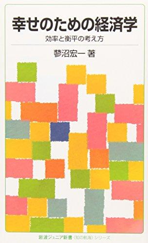 幸せのための経済学――効率と衡平の考え方 (岩波ジュニア新書 〈知の航海〉シリーズ)