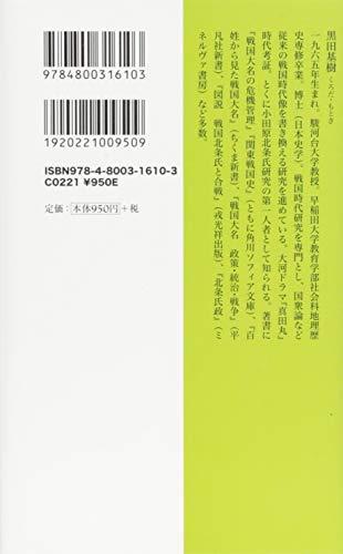 『北条氏康の家臣団 (歴史新書y)』の2枚目の画像