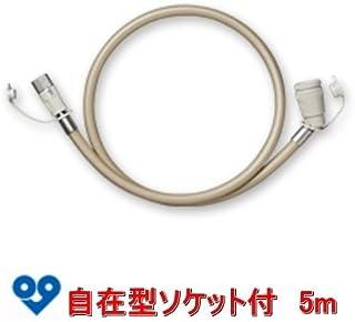 大阪ガス プロパンガス(LPガス)用5mガスコード 回転式ソケットタイプ