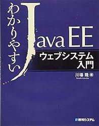 わかりやすいJava EEウェブシステム入門
