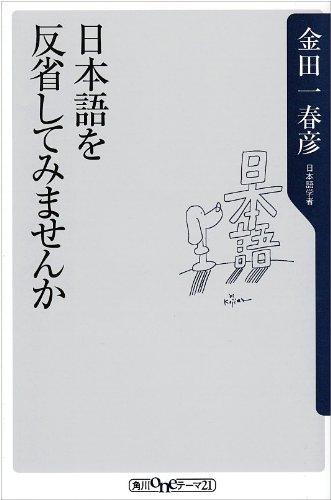 日本語を反省してみませんか (角川oneテーマ21 (B-17))