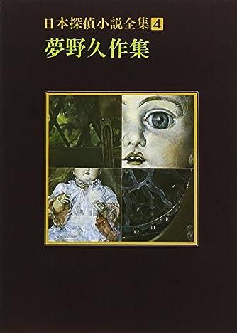 日本探偵小説全集〈4〉夢野久作集 (創元推理文庫)