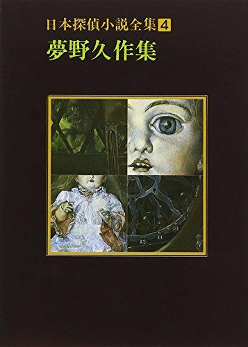 日本探偵小説全集〈4〉夢野久作集 (創元推理文庫)の詳細を見る