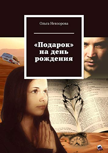 «Подарок» надень рождения (Russian Edition)
