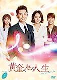 黄金の私の人生 DVD-BOX3[DVD]