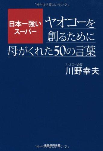 日本一強いスーパー ヤオコーを創るために母がくれた50の言葉 - 川野幸夫