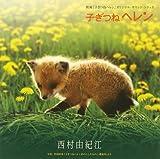 「子ぎつねへレン」オリジナル・サウンドトラック・アルバム