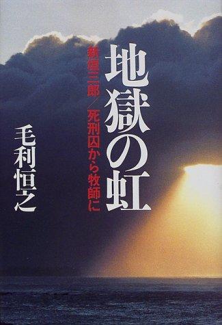 地獄の虹―新垣三郎 死刑囚から牧師にの詳細を見る
