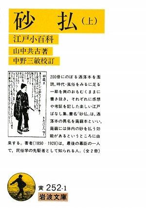 砂払〈上〉―江戸小百科 (岩波文庫)の詳細を見る
