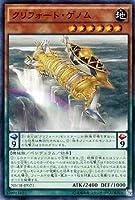 遊戯王/第9期/2弾/NECH-JP023 クリフォート・ゲノム