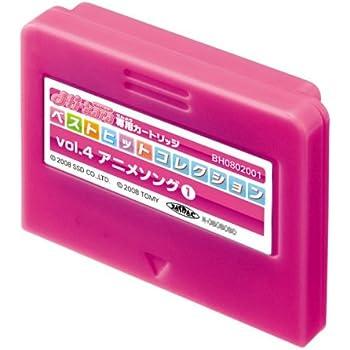 Hi-kara専用カートリッジ ベストヒットコレクション Vol.4