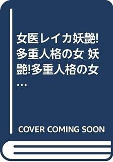 女医レイカ妖艶!多重人格の女 妖艶!多重人格の女 (SPコミックス)