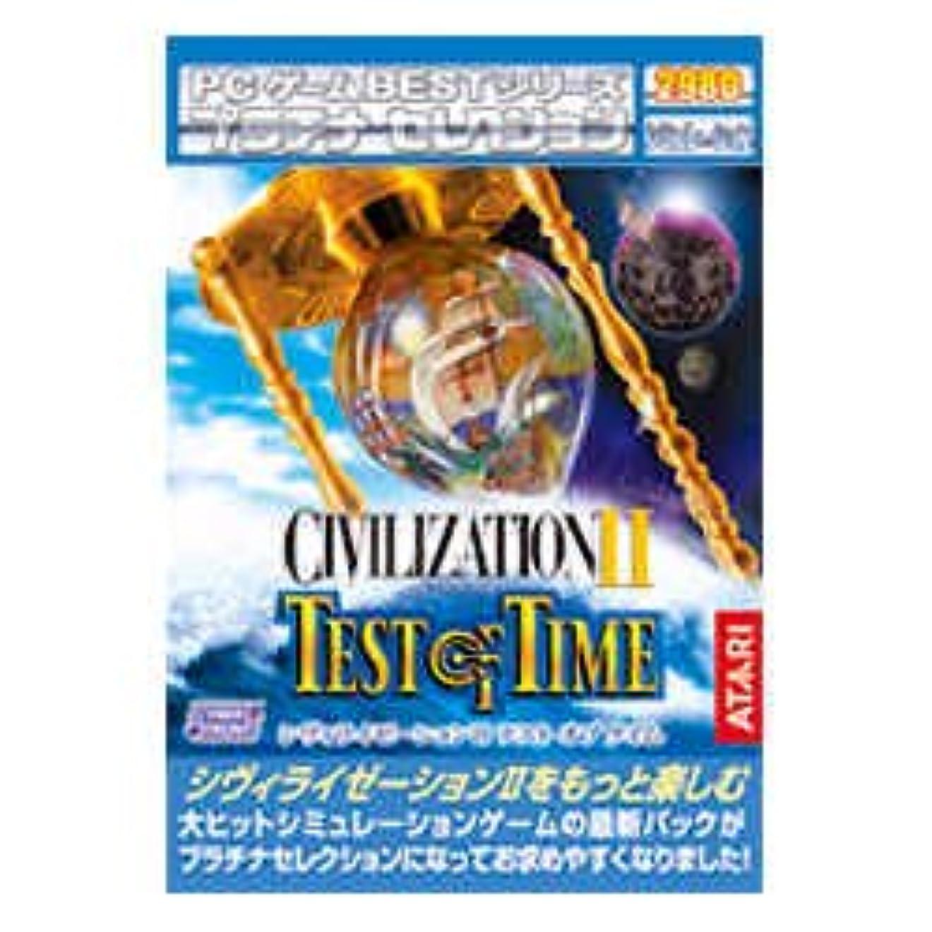 含意理容師シャッターPCゲーム Bestシリーズ プラチナセレクション CIVIZATION 2 TEST OF TIME 完全日本語版