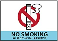 吸着ターポリン NO SMOKING No.22716 (受注生産)