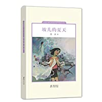 Chinese children's literature to the world boutique book series: Slope children's summer(Chinese Edition)