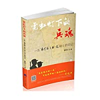 Soul under the neon lights of soldiers: a HaoBaLian on nanjing road fighter(Chinese Edition)