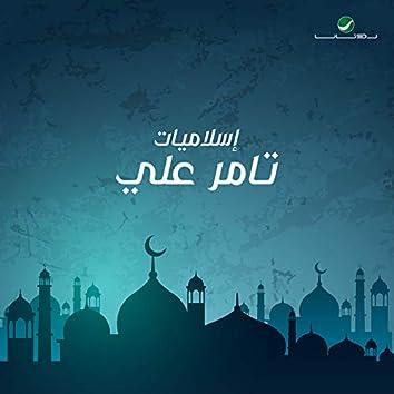 إسلاميات تامر علي