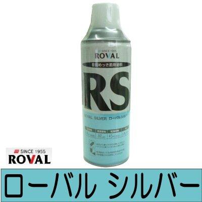 [A] ローバル株式会社 ローバルシルバースプレー [420ml]