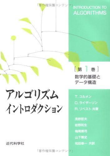 アルゴリズムイントロダクション 第1巻 数学的基礎とデータ構造