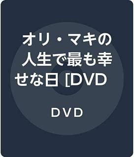 オリ・マキの人生で最も幸せな日 [DVD]