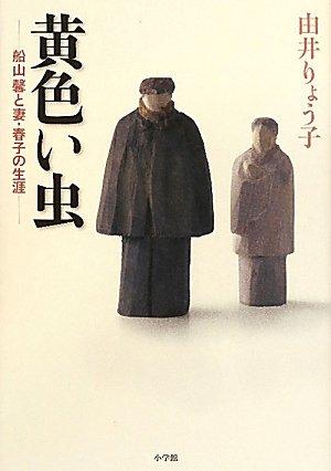 黄色い虫 ─船山馨と妻・ 春子の生涯─の詳細を見る