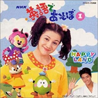 英語であそぼ ('98新シリーズ)オープニングテーマ Happy Land