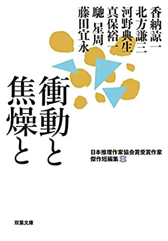 日本推理作家協会賞受賞作家 傑作短編集(8)-衝動と焦燥と(仮) (双葉文庫)