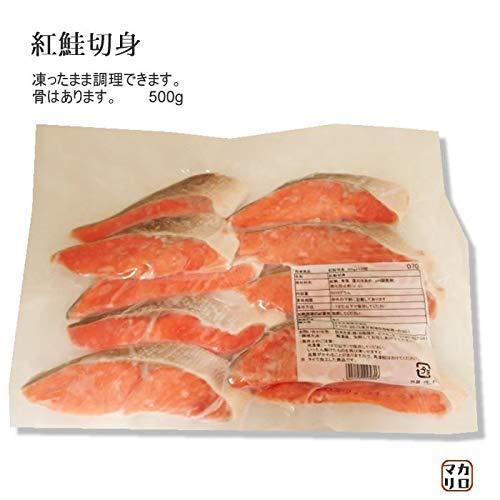紅鮭切り身 50g*10切【入り数2】
