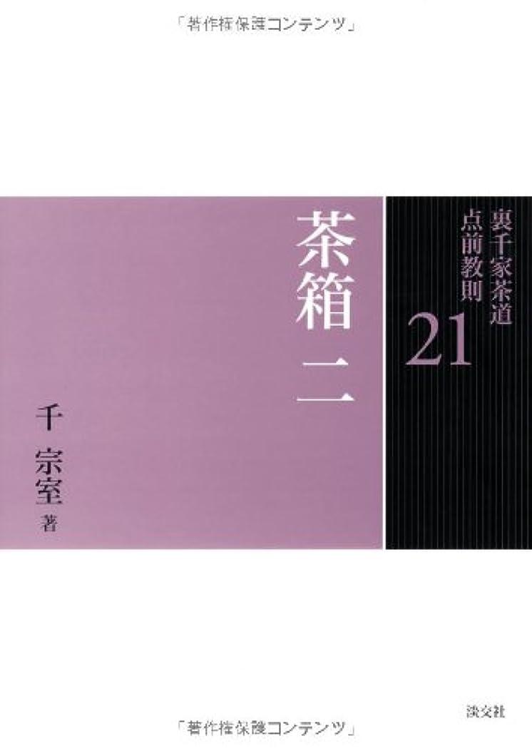 準拠単語蒸留する21 茶箱 二 (裏千家茶道 点前教則)
