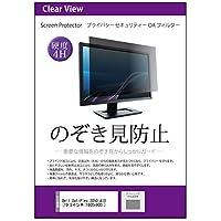 メディアカバーマーケット Dell OptiPlex 3050 AIO [19.5インチ(1600x900)]機種で使える【プライバシー フィルター】 左右からの覗き見防止 ブルーライトカット