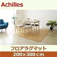 アキレス クッションフロアラグマット ライト 200×300cm ds-1342234
