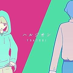 YOASOBI「ハルジオン」のCDジャケット