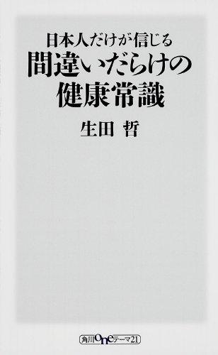 日本人だけが信じる間違いだらけの健康常識 (角川oneテーマ21)の詳細を見る
