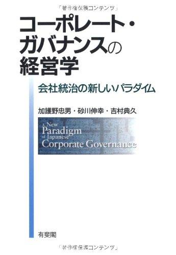 コーポレート・ガバナンスの経営学 -- 会社統治の新しいパラダイム