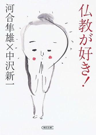 仏教が好き! (朝日文庫)