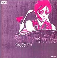Wait & See~リスク~ [DVD]